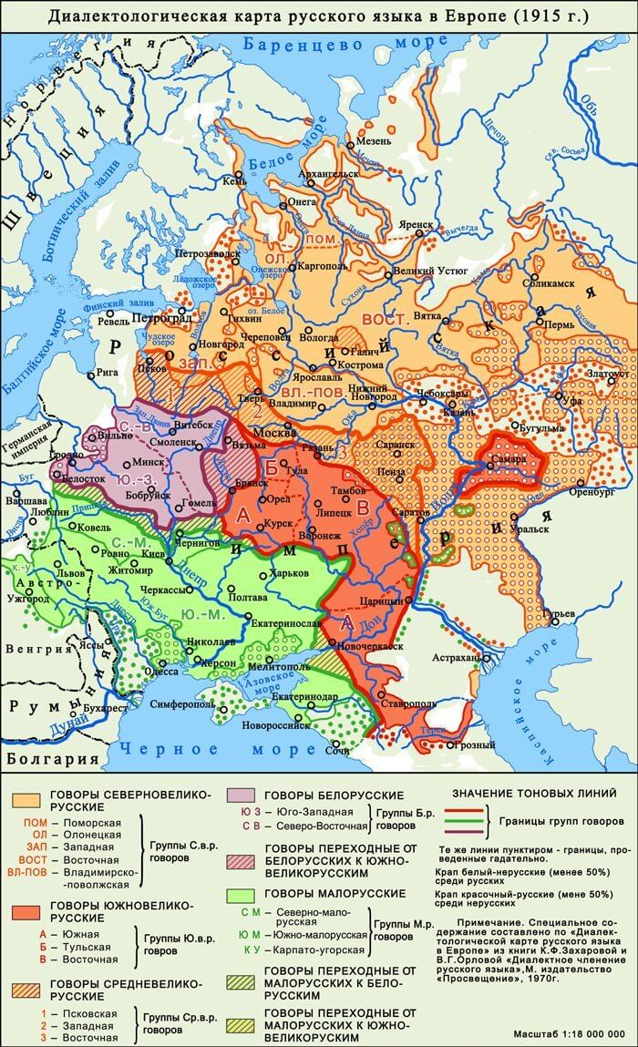 Northern Russian Dialects And Those 60