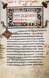 Old Church Slavonic Manuscripts