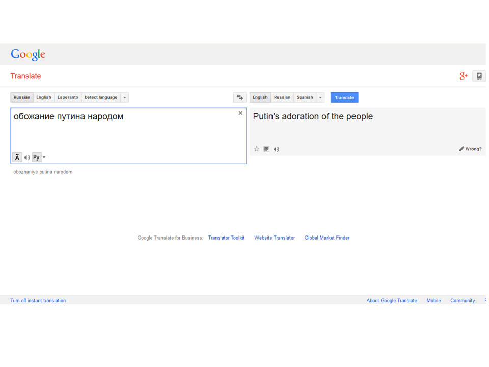 Does Google Translate Output Accord with Reality?—And Remarks on the